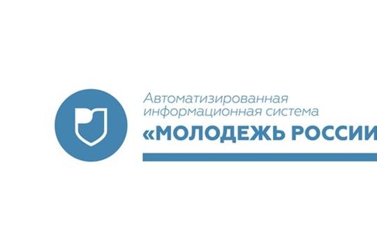 АИС «Молодежь России» – инновационная площадка для молодых и активных пользователей рунета
