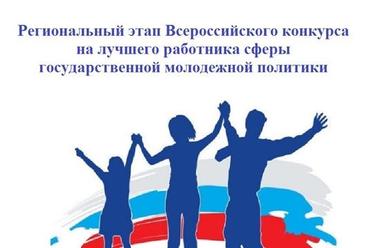 В Чувашии стартовал региональный этап Всероссийского конкурса на лучшего работника сферы государственной молодежной политики