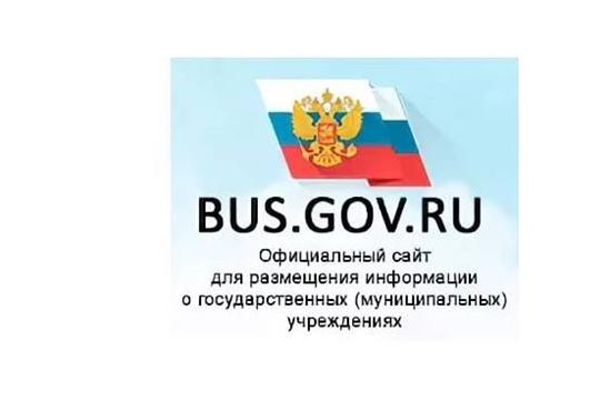 Оставить отзыв и дать оценку качеству услуг, предоставляемых муниципальными учреждениями, можно на сайте bus.gov.ru