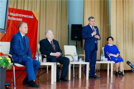 Состоялась конференция работников и студентов ЧГПУ им. И.Я. Яковлева
