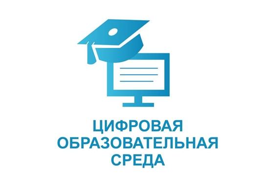 На реализацию проекта «Цифровая образовательная среда» Чувашия получит более 523 млн рублей