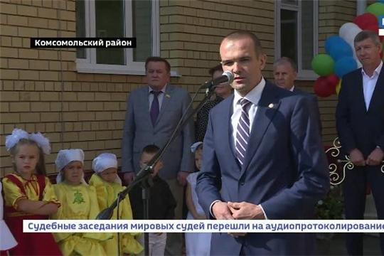 В селе Урмаево Комсомольского района открыли новый детский сад, ГТРК Чувашия