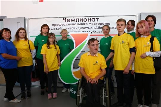 В Чувашии стартовал III Чемпионат профессионального мастерства среди инвалидов и лиц с ОВЗ «Абилимпикс»