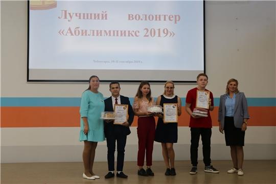 В Чувашии подвели итоги республиканского конкурса «Лучший волонтер «Абилимпикс» - 2019»