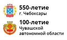 550-летие основания г. Чебоксары и 100- летие образования Чувашской автономной области