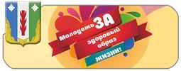 Акция «Молодёжь за здоровый образ жизни»