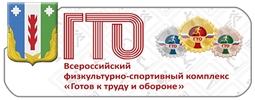 """Всероссийский комплекс """"ГТО"""""""