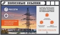 """РОССЕТИ """"Светлая сторона"""""""