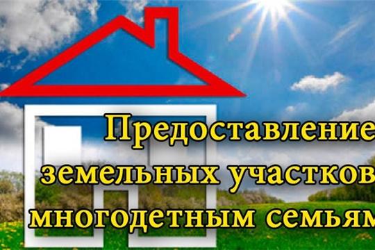 Многодетные семьи Чувашии получают в собственность земельные участки
