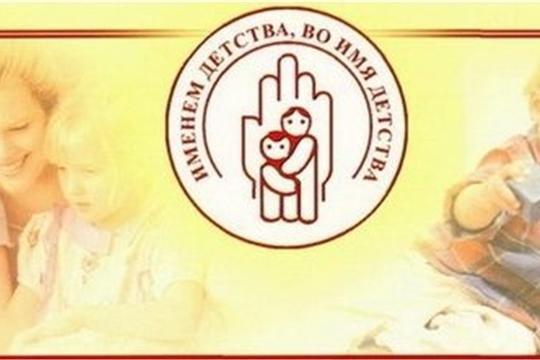 10 апреля в Шемуршинском районе состоится открытие благотворительного марафона «Именем детства, во имя детства»