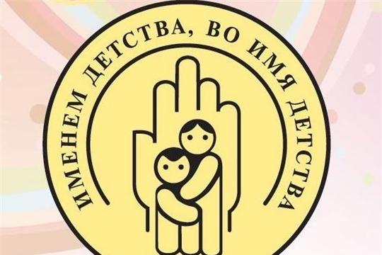 Жители Шемуршинского района продолжают пополнять копилку марафона «Именем детства, во имя детства»