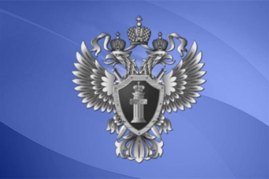 Прокуратура Шемуршинского района сообщает...