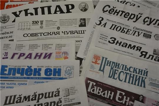 Жители Чувашии могут подписаться на газеты и журналы онлайн