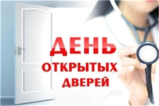 8 июня - День открытых дверей в больницах