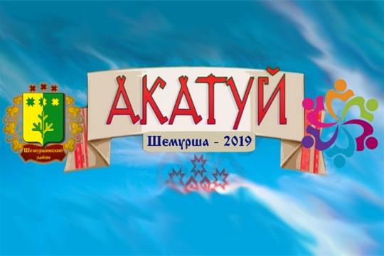 Праздник «Акатуй - 2019» в Шемуршинском районе состоится 8 июня