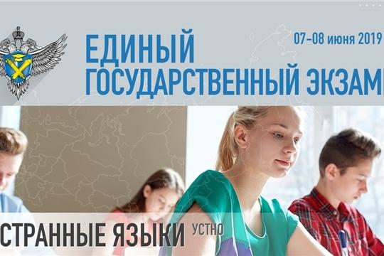 Участники ЕГЭ 7 и 8 июня сдают устную часть экзамена по иностранному языку
