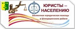 """Басплатная юридическая помощь в Шемуршинском районе и проект """"Юристы - населению"""""""
