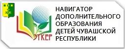 Система ПФ ДОД в Чувашской Республики