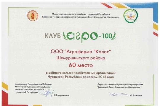 ООО «Агрофирма «Колос» Шемуршинского района вошла в состав «Клуб «Агро-100»