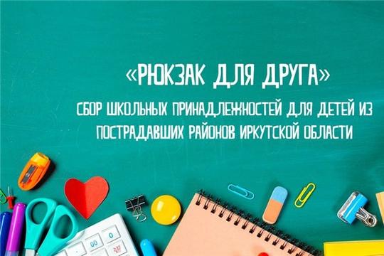 С 24 июля по 15 августа в Шемуршинском районе проводится Всероссийская акция «Рюкзак для друга»