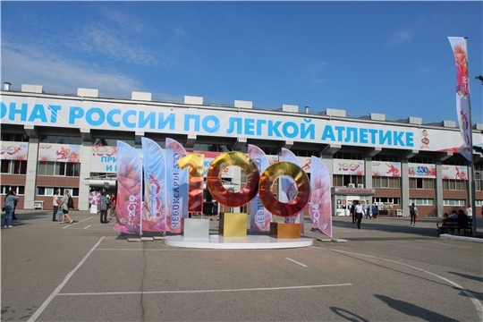 Делегация Шемуршинского района приняла участие в торжественной церемонии открытия чемпионата России по легкой атлетике