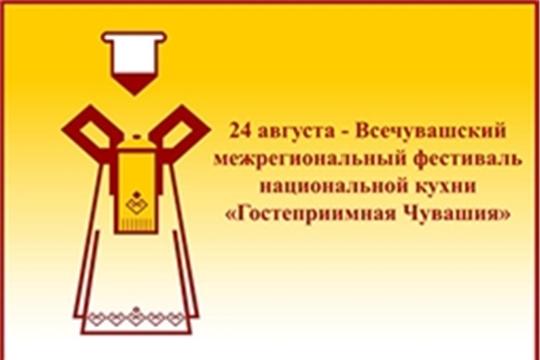 24 августа - Всечувашский фестиваль национальной кухни «Гостеприимная Чувашия»