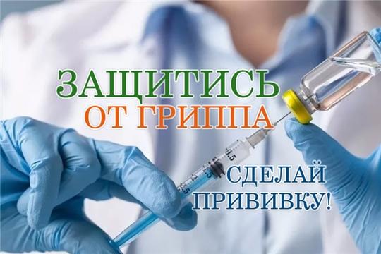Дан старт новой кампании по иммунизации населения против гриппа