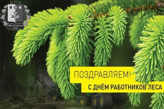 Поздравление главы Шемуршинского района Хамдеева М.Х. и главы администрации Шемуршинского района Денисова В.В. с Днем работников леса и лесоперерабатывающей промышленности.