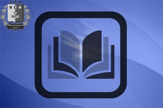 Межведомственная комплексная операция «Подросток» в МБУК «Централизованная библиотечная система»