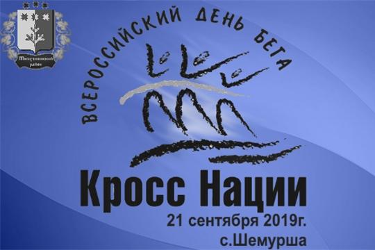 """Всероссийский день бега """"Кросс Нации - 2019"""" в Шемуршинском районе"""