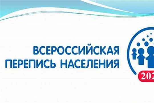 О проведении работ по подготовке к Всероссийской переписи населения.