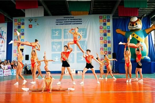 Более 1200 спортсменов приняли участие в соревнованиях по спортивной аэробике