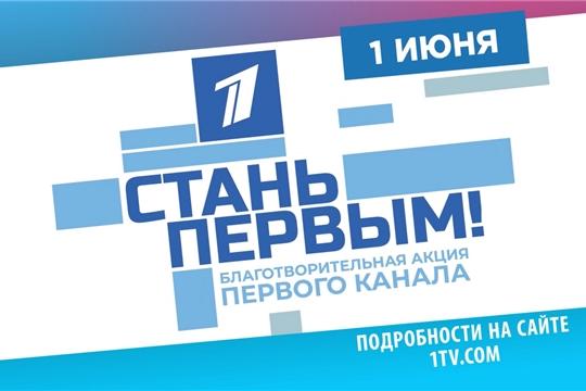 1 июня в Чебоксарах проходит масштабная благотворительная акция Первого канала «СТАНЬ ПЕРВЫМ!»
