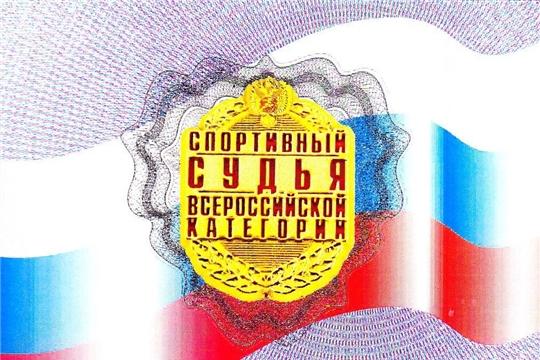 Виталию Николаеву присвоена категория «Спортивный судья всероссийской категории»