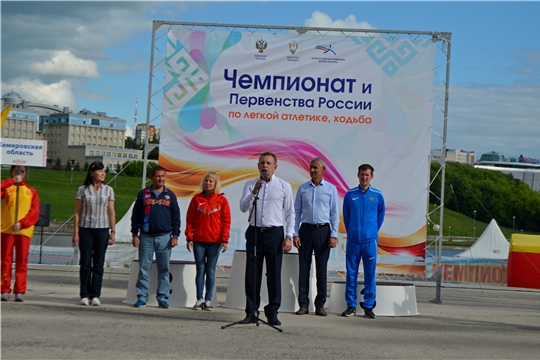 Чемпионат России по спортивной ходьбе в Чебоксарах. Торжественное открытие