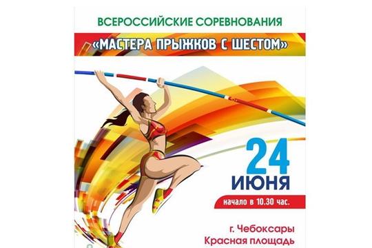 В День Республики на Красной площади Чебоксар пройдут всероссийские соревнования «Мастера прыжков с шестом»