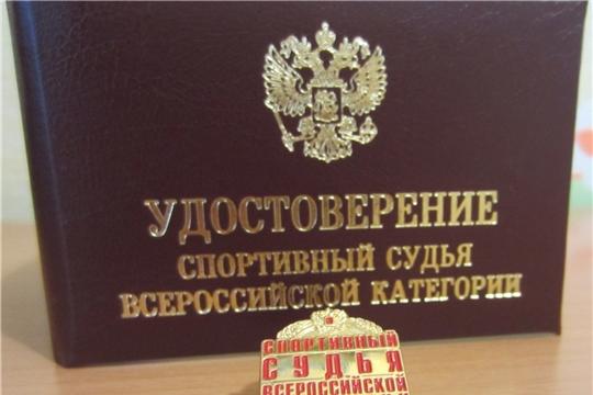 Специалисту из Чувашии присвоено звание «Спортивный судья всероссийской категории по боксу»