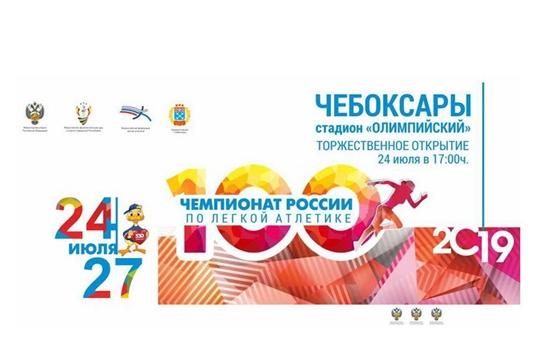 Состоялось заседание оргкомитета по подготовке к 100-му чемпионату России по лёгкой атлетике