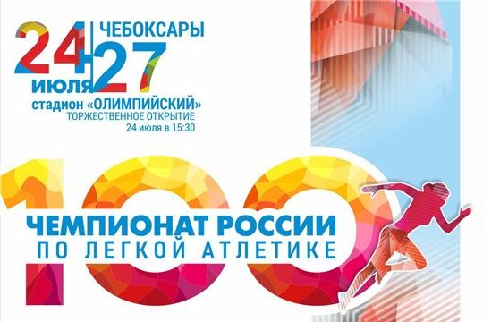 Сильнейшие легкоатлеты страны выступят на юбилейном 100-м чемпионате России в Чебоксарах