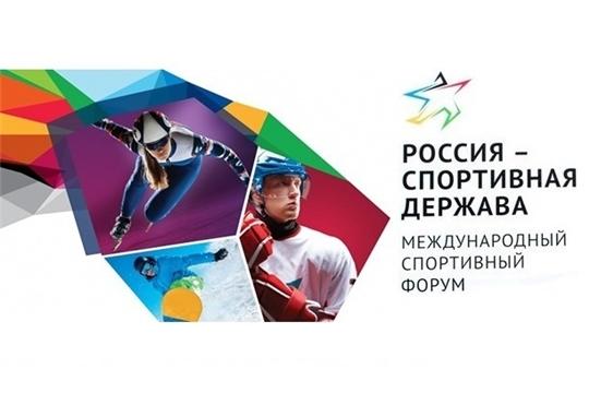 Международный форум «Россия – спортивная держава 2019» пройдет в Нижнем Новгороде