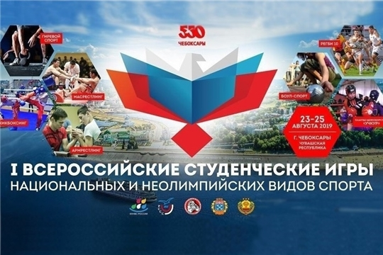 Столица Чувашии впервые примет Всероссийские студенческие игры национальных и неолимпийских видов спорта