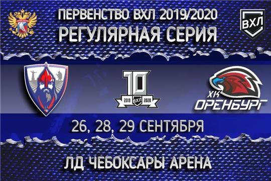 26 сентября состоится первый матч нового сезона для ХК «Чебоксары»