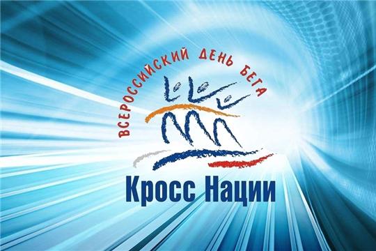 21 сентября в Чувашии состоится Всероссийский день бега «Кросс нации»