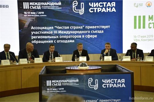 Проходит III Международный съезд региональных операторов в сфере обращения с ТКО