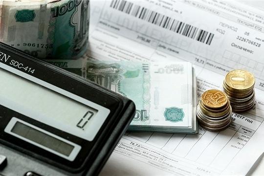 В Чувашской Республике усилены меры государственной поддержки населению по оплате ЖКУ