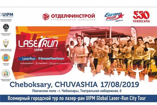 Спорт - для всех: в Чебоксарах открыта регистрация на Всероссийский тур по лазер-рану
