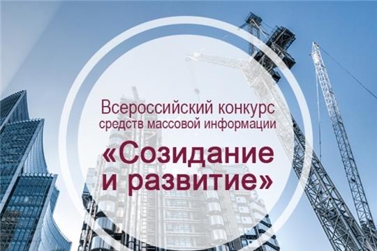 Объявлен конкурс для СМИ «Созидание и развитие»