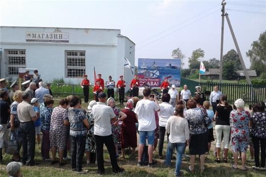 Торжественные мероприятия в преддверии Дня военно-морского флота в Шоркистринском сельском поселении