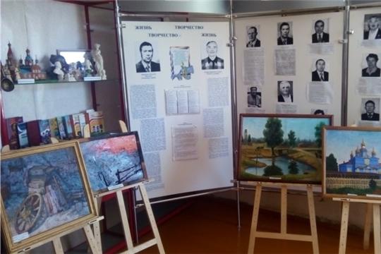 В Урмарском историко–краеведческом музее открылась выставка «Жизнь - творчество, творчество - жизнь»