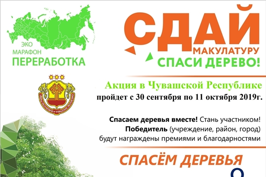 С 30 сентября по 11 октября 2019 г. в Чувашской Республике пройдет Эко-марафон ПЕРЕРАБОТКА «Сдай макулатуру – спаси дерево!»